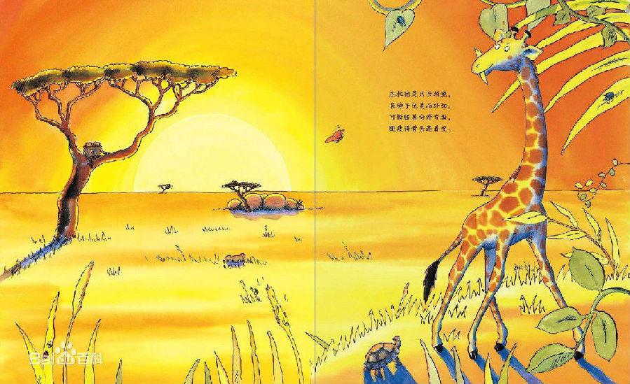 布织布长颈鹿图片步骤图