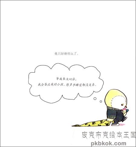 幼儿园专区-北京朝阳管庄站-皮克布克绘本馆