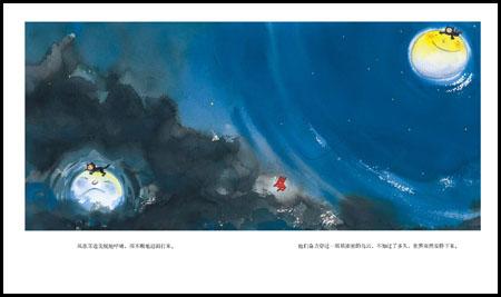 月亮忘记了 --皮克布克绘本馆