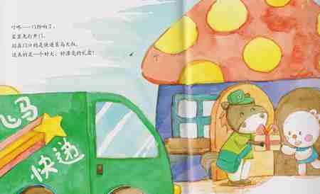 儿童性启蒙教育绘本