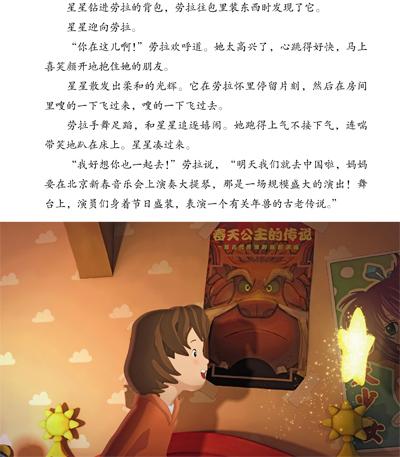 幼儿园专区-北京良乡城区站-皮克布克绘本馆