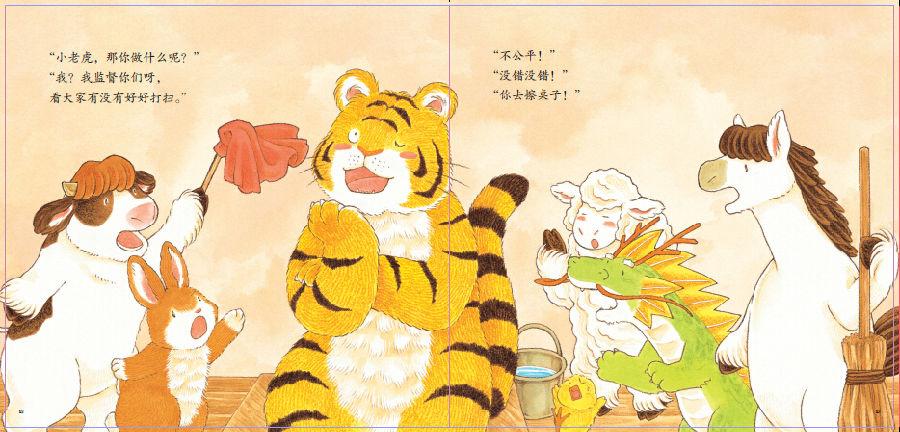 十二生肖幼儿成长绘本:小老虎--我最棒?--皮克布克