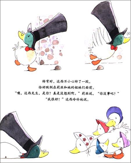 不一样的动物故事绘本系列