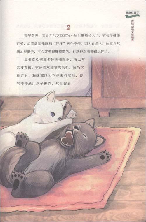 西顿动物文学经典(美绘本)