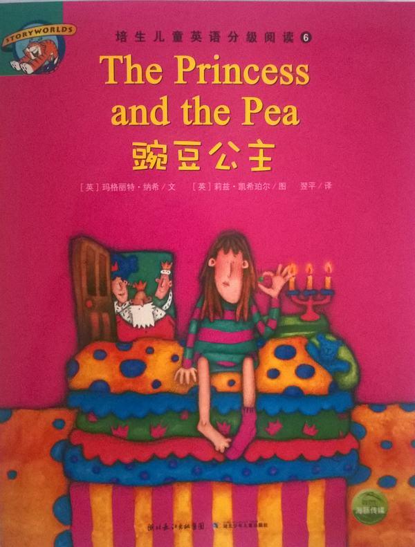 培生儿童英语分级阅读level3:豌豆公主