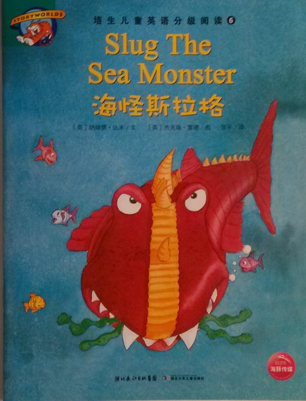 培生儿童英语分级阅读level3:海怪斯拉格